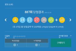 로또 887 회 당첨번호 모음 및 최근 안 나온 수, 최근 많이 나온 수