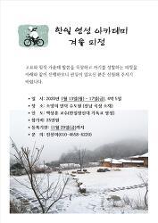 한일영성아카데미 겨울 피정