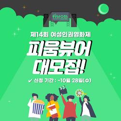 제14회 여성인권영화제 피움뷰어 모집(~10/28)