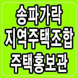 [서울송파조합아파트] 송파가락지역주택조합 아파트 필수정보