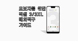 픽셀3(Pixel 3) 해외 직구 방법 가이드
