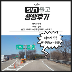 신용불량자 장기렌트 부천 SM7 탁송 과정