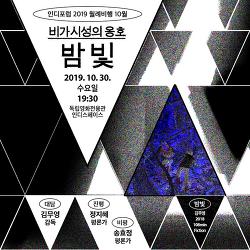 [10.30] 인디포럼 월례비행 <밤빛>