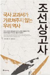 조선상고사 - 신채호 지음 (18-08)