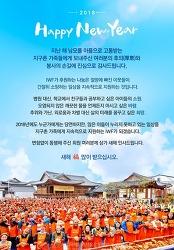 새해인사~ ^^ 2018년도에도 장길자 회장님의 국제위러브유운동본부와 함께해요! :)