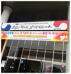 [사업사진]2019년 장흥문화원 정기총회(定期總會) 장흥문화원장 이·취임식