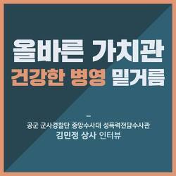 공군 군사경찰단 김민정 상사, 성폭력 연구 논문으로 경찰학 박사 학위 취득!