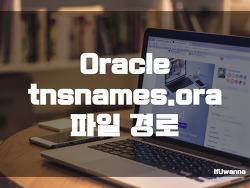 [Oracle] tnsnames.ora 경로 및 파일 수정 하기
