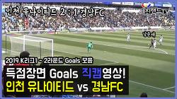 [Goals] 2019 K리그1 - 2라운드 <인천 유나이티드 vs 경남FC>