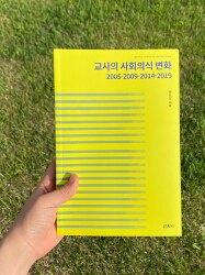 한국교육의 방향과 미래_『교사의 사회의식 변화』 (책소개)