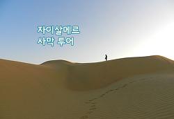 자이살메르 사막투어