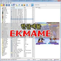 EKMAME Emulator 0.221 Download