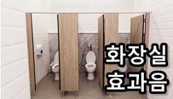 소변/대변/화장실 소리 효과음 mp3 다운로드
