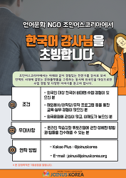 [모집] 언어문화 NGO 조인어스코리아 한국어 교육자 대상 강연자를 찾습니다. (온라인 화상)