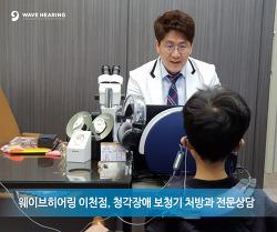 웨이브히어링 이천점(윤민호 원장/청각학 박사과정), 이천시 이비인후과 병원 협진으로 청각장애 보청기 처방과 전문상담