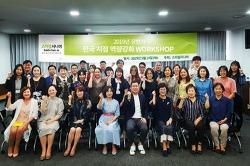 재가방문요양 NO.1 브랜드 <스마일시니어>,  2019 스마일시니어 상반기 역량강화 WORKSHOP 개최