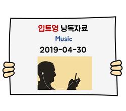 입트영 2019년 4월 30일/ Music / 낭독자료