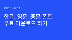 한글폰트 영문폰트 중문폰트 무료로 다운로드 받기 Google Fonts