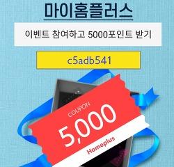 앱테크, 마이홈플러스 5000원 쿠폰 지급 이벤트 ( 초대코드 : c5adb541 )