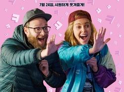 영화 롱 샷(Long Shot, 2019) 후기, 결말, 줄거리