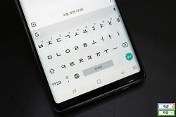 갤럭시 노트9 키보드 변경하는 법, 노트9 초보 사용법