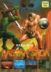 [오락실] 라스탄 사가 (RASTAN SAGA) 1987년 광고지