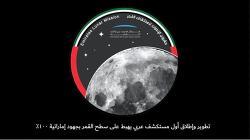 [우주] UAE, 화성 탐사선 아말에 이은 달 탐사선 라쉬드 2024년 발사 계획 발표!