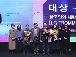 LG전자 '한국인의 세탁' 광고, 대한민국광고대상 TV부문 대상 수상