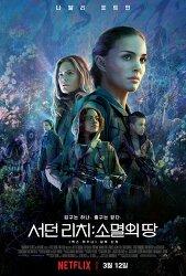 '서던 리치: 소멸의 땅' (Annihilation, 2018) - 결말 해석