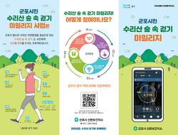 [20190918]군포시, 휴대폰 앱 '수리산에서 건강을 만나다' 개설