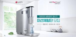 LG퓨리케어 상하좌우 정수기 미션 체험단 모집!!