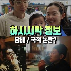 봉태규 & 사진작가 하시시박 담배 국적 논란 / 둘째 딸 봉본비 태명 삼봉이 뜻 정리