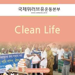 clean life운동으로 행복한 복지사회를!!! 국제위러브유(회장 장길자님)