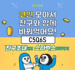 앱테크, 헬로마켓 친구초대 이벤트!( 추천 코드 : C5Q6S )