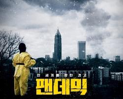 영화 팬데믹(Only, 2019) 후기, 결말, 줄거리