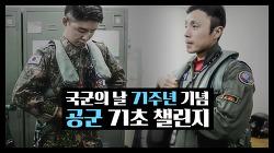 [국군의 날] 뜨겁게 도전하라! 71초 챌린지(도전영상) | 대한민국 공군