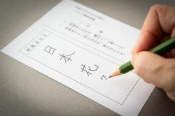 [손글씨 판독] 이름을 적어서 투표하는 일본 투표