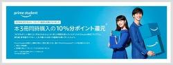 일본 아마존 프라임 스튜던트(Amazon Prime Student) 6개월 무료체험~ 넘치는 혜택