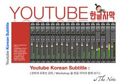 유튜브 영어 도우미 - LLY 심플 가이드 ( Language Learning with Youtube BETA : Basic Guide )