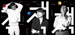 정우성, 손미나, 장강명…서울국제도서전에서 먼저 만나는 신간 10