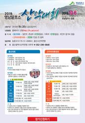 2019 영남알프스 산악대회(등산대회) (2019-10-6(일))