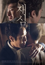 영화 재심 , 정우 강하늘 감동스토리 명장면 연기