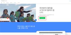 구글애드센스 가입 신청방법 도전