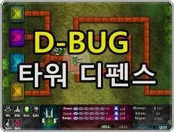디버그(D-BUG) 타워 디펜스 게임