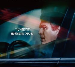 영화 다크 워터스(Dark Waters, 2019) 후기, 결말, 줄거리
