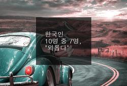 """한국인 10명 중 7명, """"외롭다"""""""