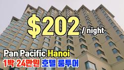 🇻🇳하노이 | 럭셔리 5성급 호텔 (판 퍼시픽 호텔) Pan Pacific Hanoi