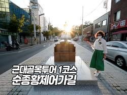 근대골목투어 1코스 순종황제어가길 (feat.배명숙 해설사님)