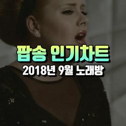 2018년 팝송 인기차트 순위 TOP100 : TJ미디어, 태진노래방 인기 추천곡
