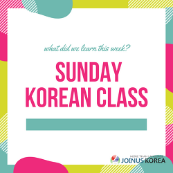 [korean class]What did we learn this week?-I like it!